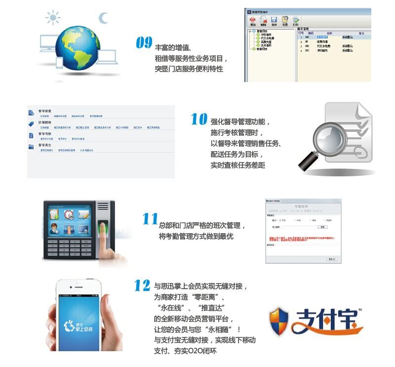 便利店9商业管理系统|便利店9-唐山拓步优科技有限公司