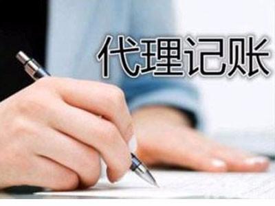 会计记账流程的详细介绍_重庆公司注册 会计代账