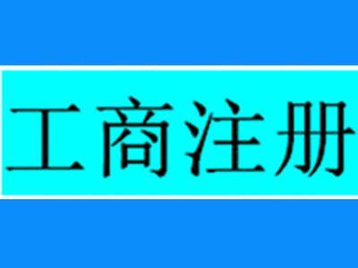 重庆工商代办多少钱