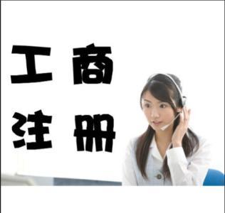 工商代办的服务流程_重庆公司注册|会计代账