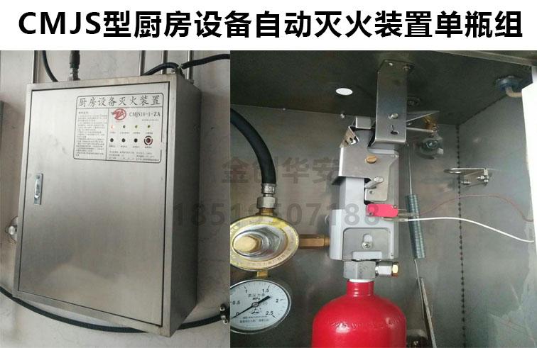 厨房自动灭火装置