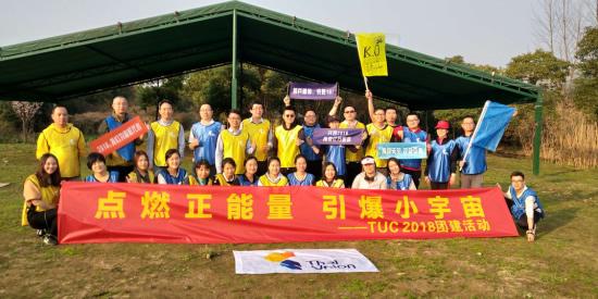 上海TUC海鲜国际外贸无锡马山站圆满落幕|经典案例-无锡团建管理咨询有限公司