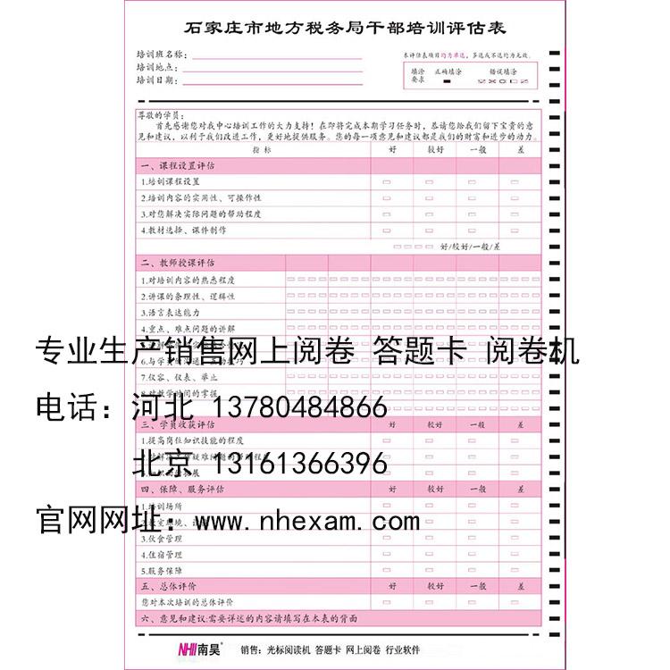 【白银答题卡专卖厂家】考试答题卡专用 新闻动态-河北文柏云考科技发展有限公司