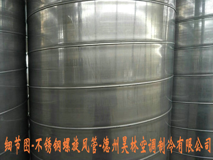 不锈钢风管|不锈钢矩形风管-|不锈钢螺旋风管-专业的不锈钢风管生产厂家|风管系列-德州昊林空调制冷有限公司