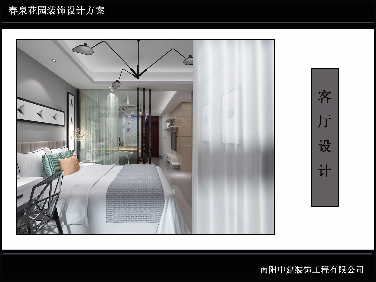 春泉花园单身公寓设计效果展示|家装案例-南阳中建装饰