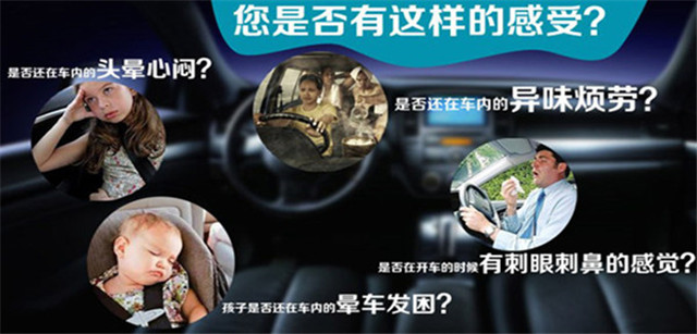 车内空气净化3.jpg