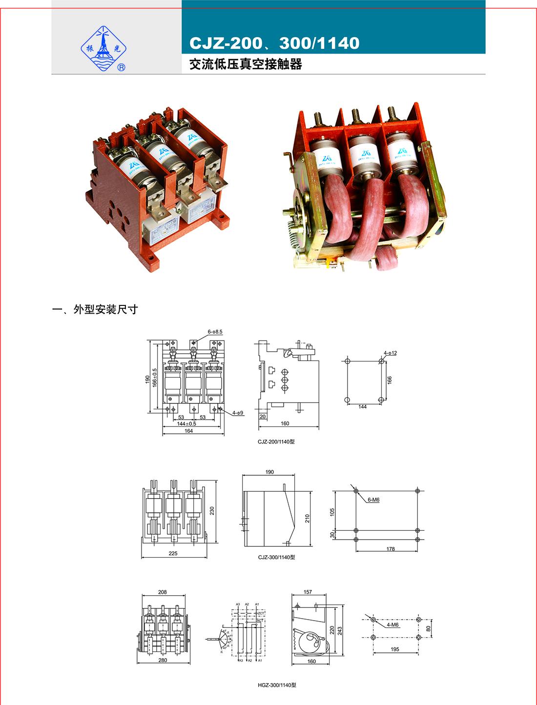 2013浙江振光真空产品5.JPG