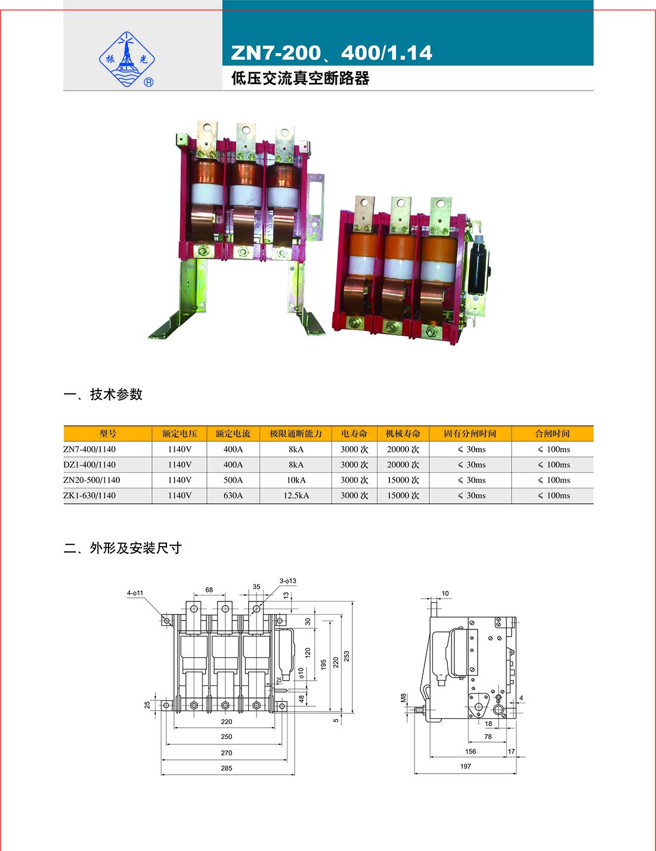 2013浙江振光真空产品10.jpg