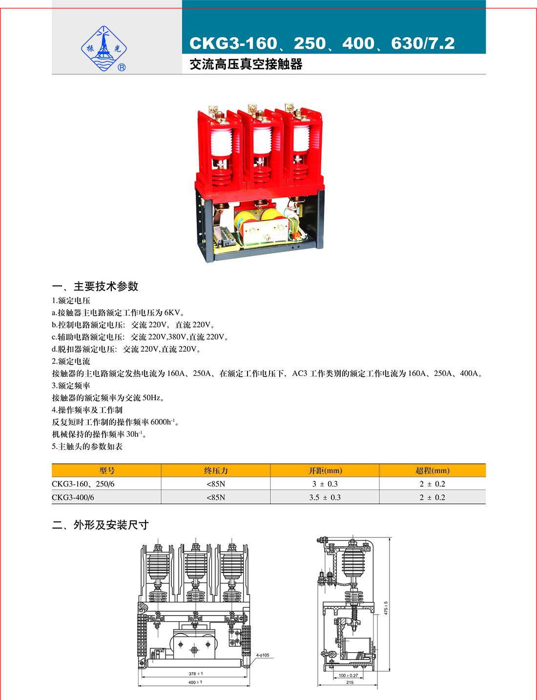 2013浙江振光真空产品12.jpg