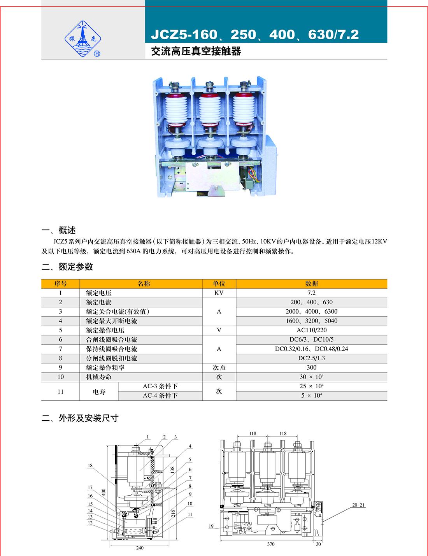 2013浙江振光真空产品14.jpg