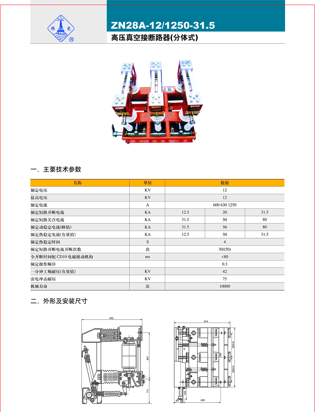 2013浙江振光真空产品20.JPG