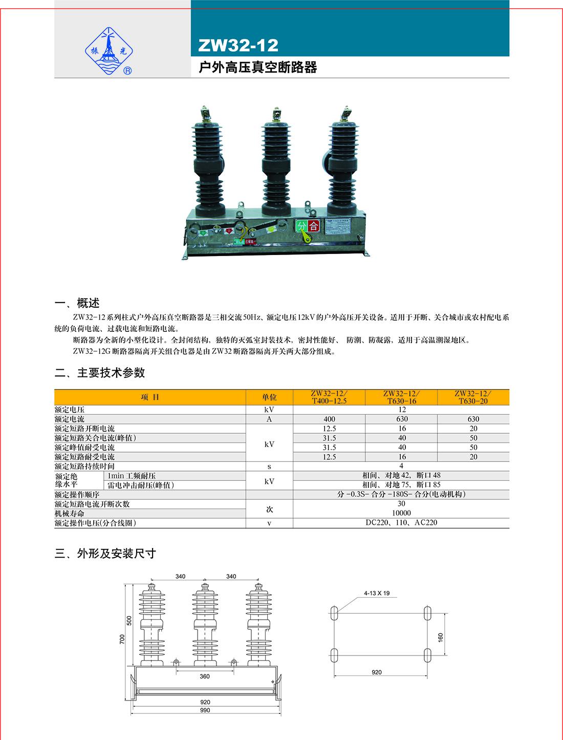 2013浙江振光真空产品30.jpg