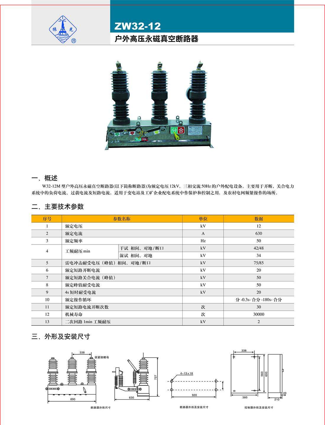 2013浙江振光真空产品32.jpg