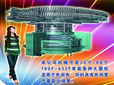 _0013_68寸大圓機1.jpg