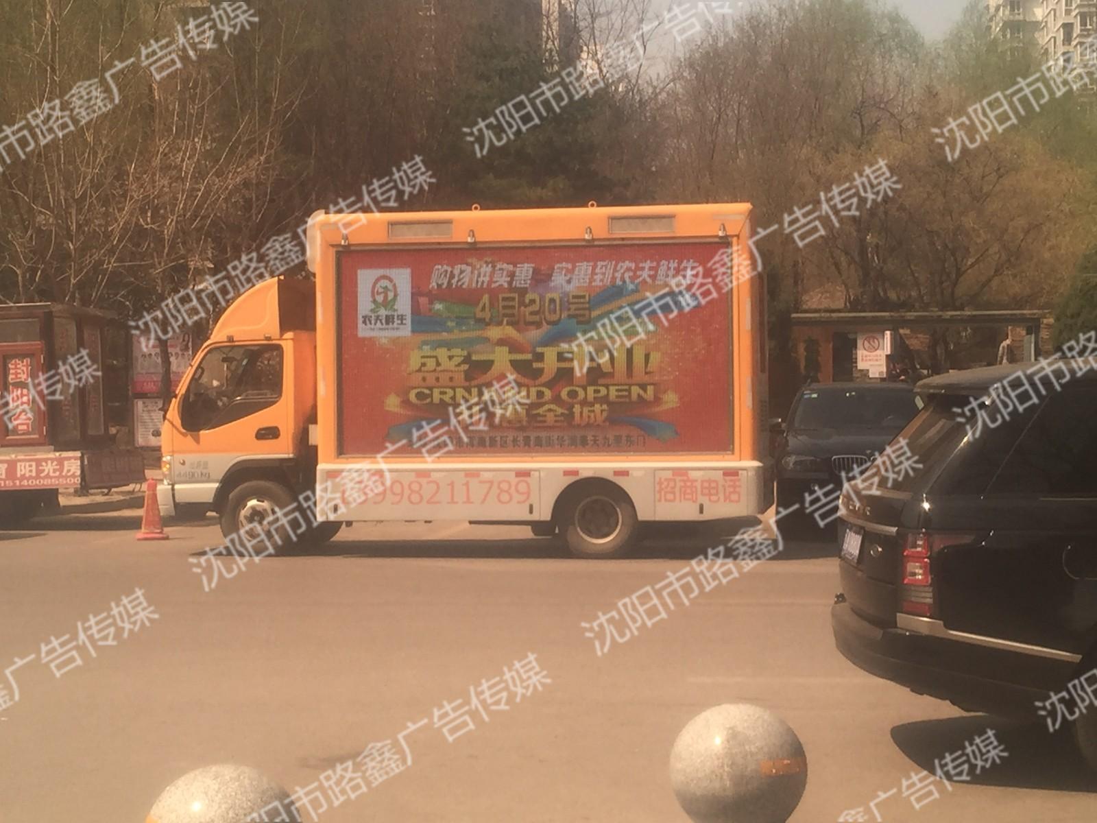 农夫鲜生生鲜连锁超市|成功案例-沈阳市路鑫广告传媒有限公司