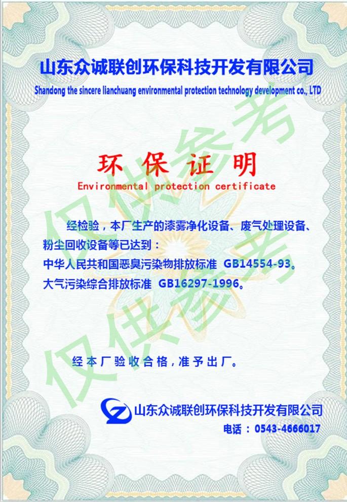公司资质|单页-山东众诚联创环保科技开发有限公司