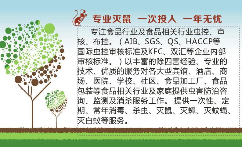 河南川鹤杀虫灭鼠项目部   孟新营|会员风采-鹤壁市清洗保洁行业协会