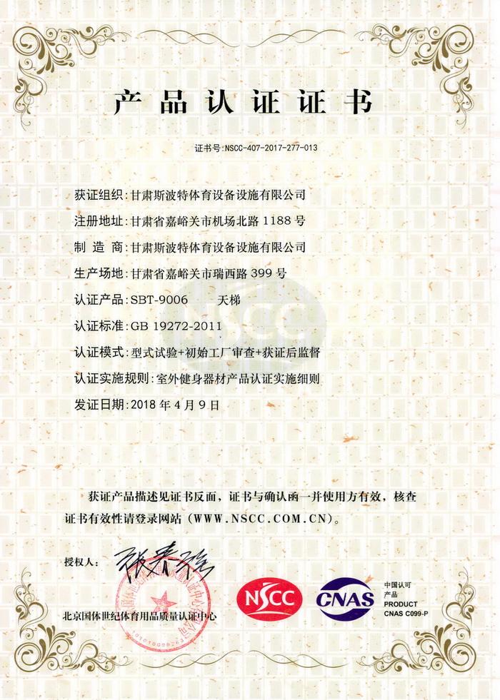 天梯国体认证证书|资质证书-甘肃斯波特体育设备设施有限公司
