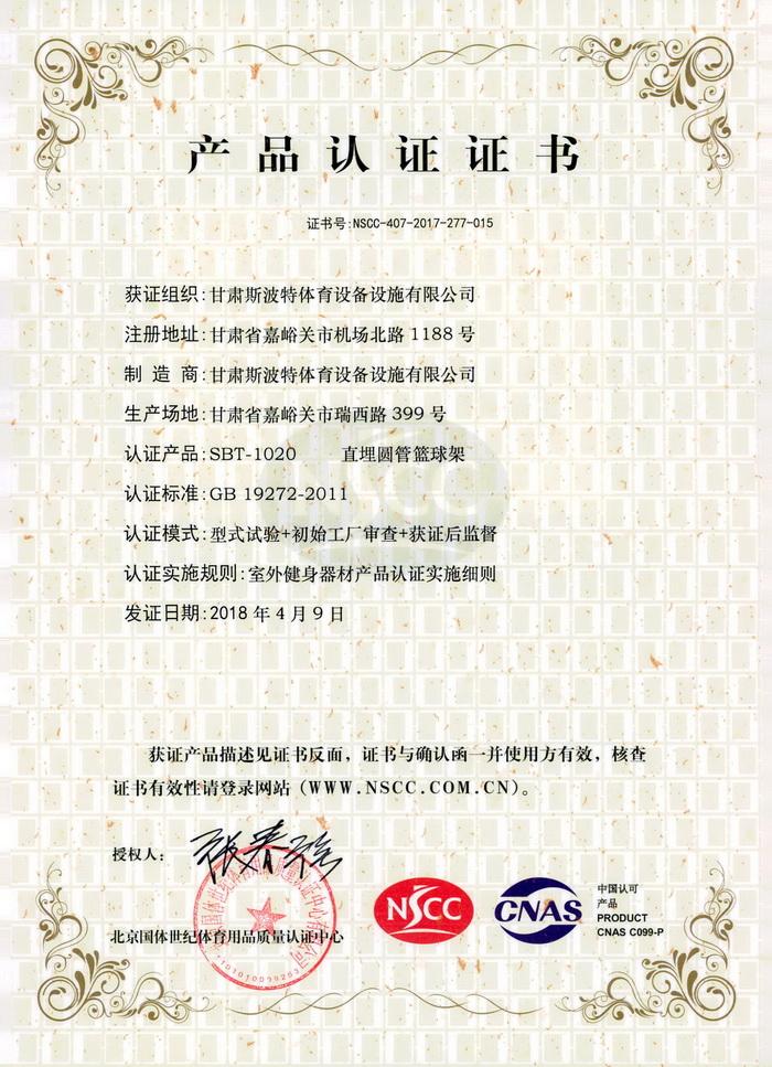 直埋圆管篮球架国体认证证书|资质证书-甘肃斯波特体育设备设施有限公司