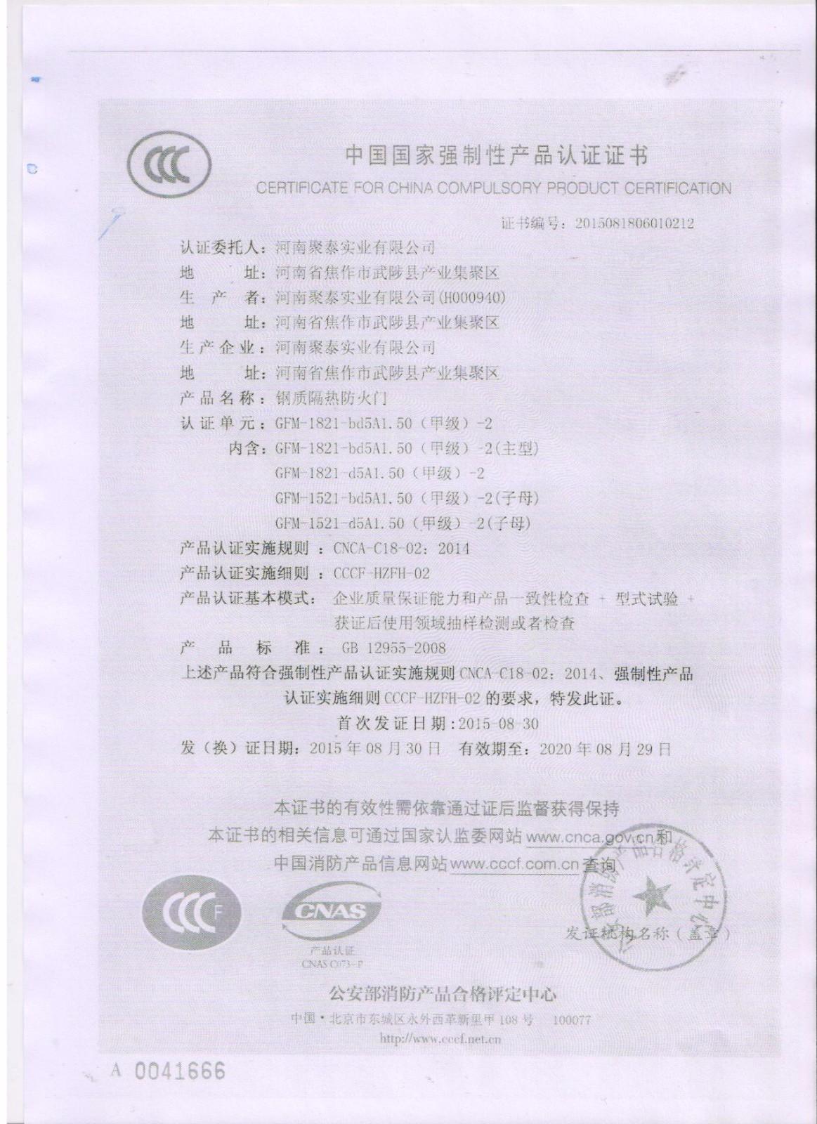 钢质防火门甲-2证书