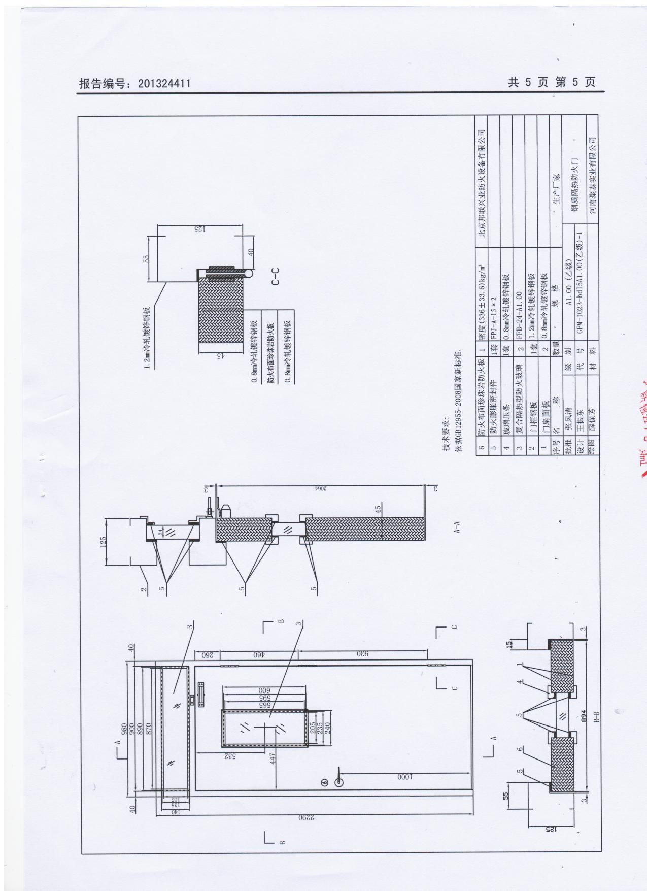 鋼質防火門乙-1證書