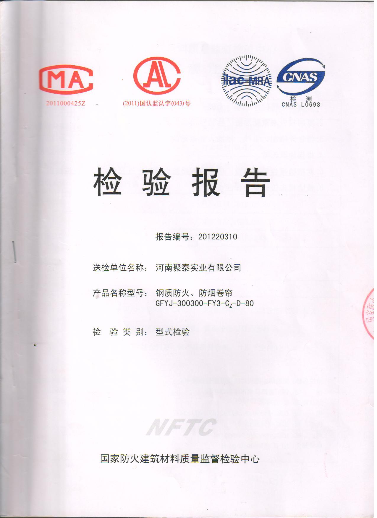 钢质防火卷帘门证书