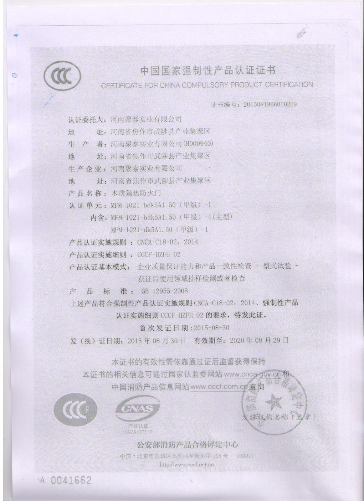木質防火門甲-1證書