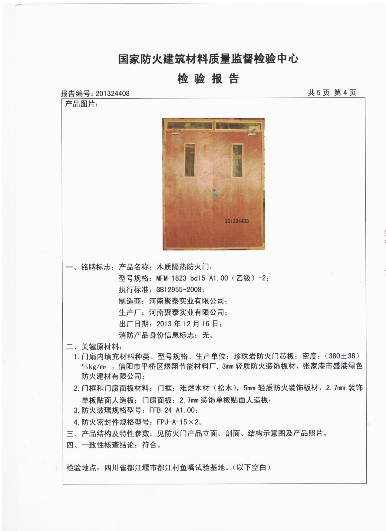 木質防火門乙-2證書