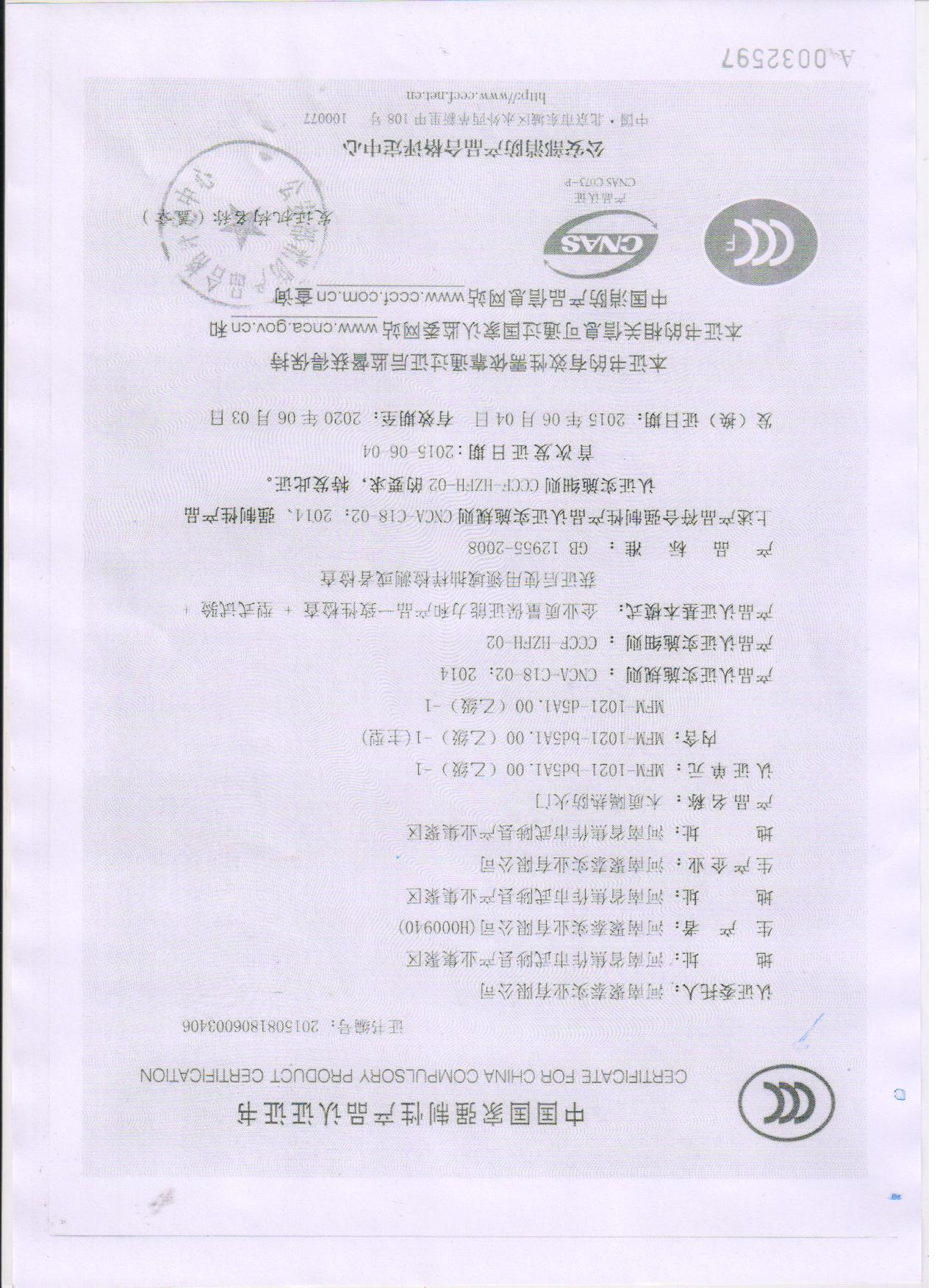木質防火門乙-1證書