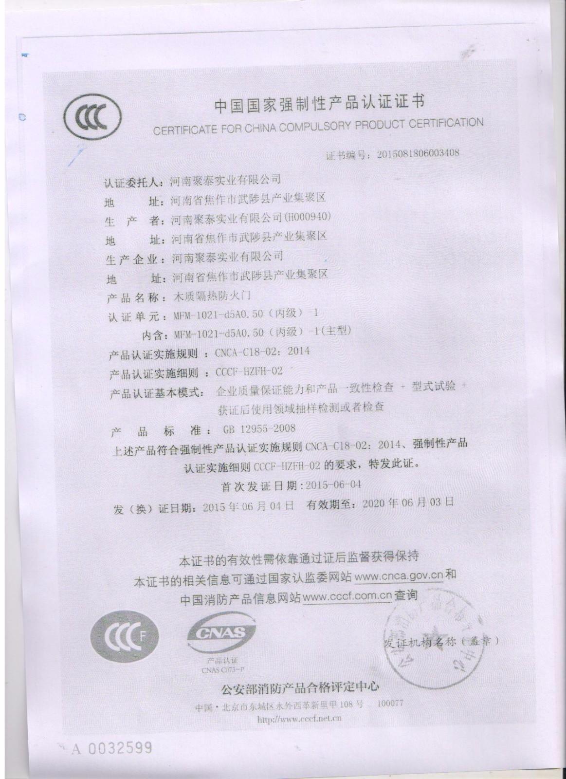 木质防火门丙-1证书