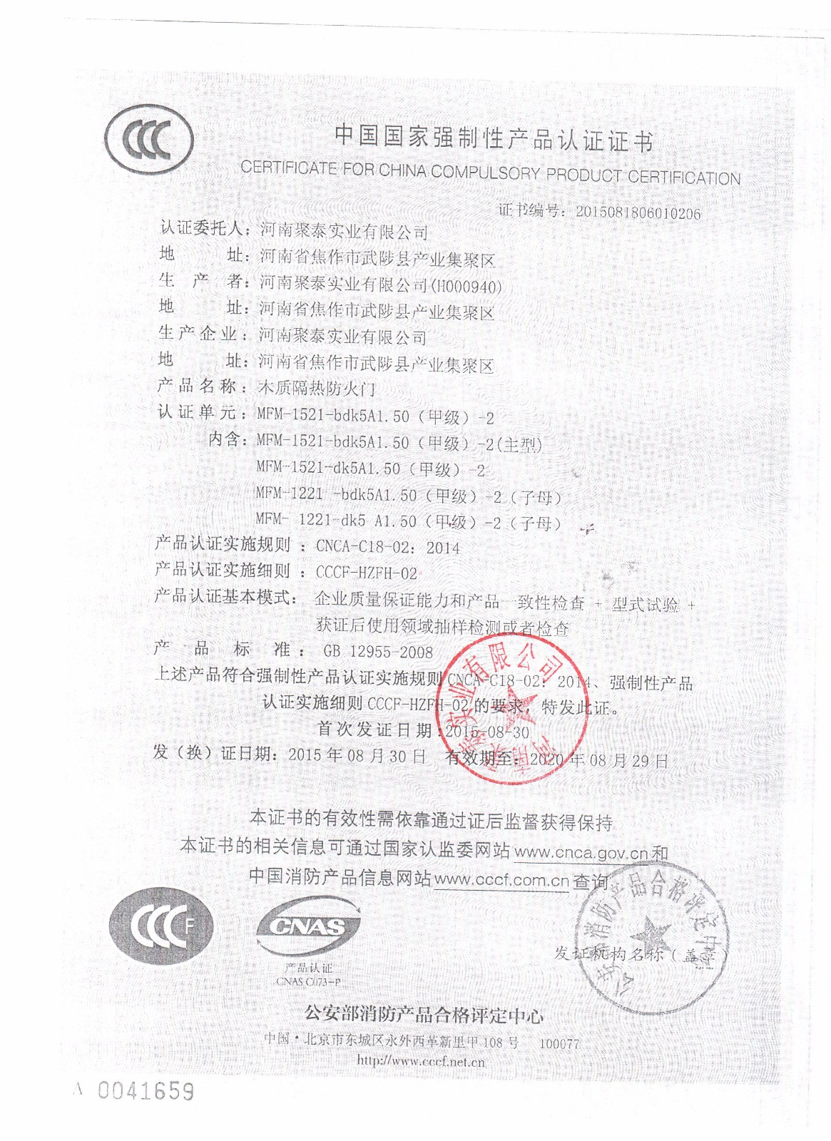 木质防火门证书|资质证书-