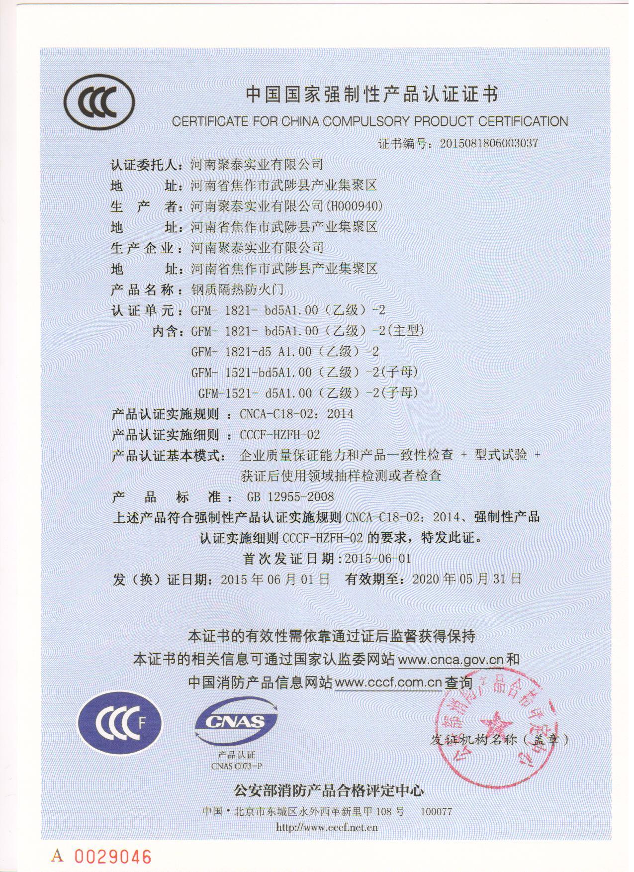 新认证证书