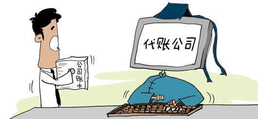 详细分析为什么要选择会计代账_重庆公司注册|会计代账