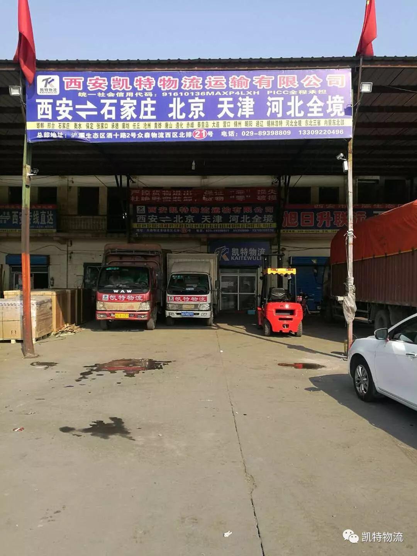 西安凯特物流运输有限公司|西安-天津-西安物流信息网