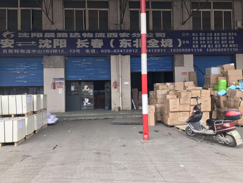 沈阳晨路达物流有限公司 西安-东北专线-西安物流信息网