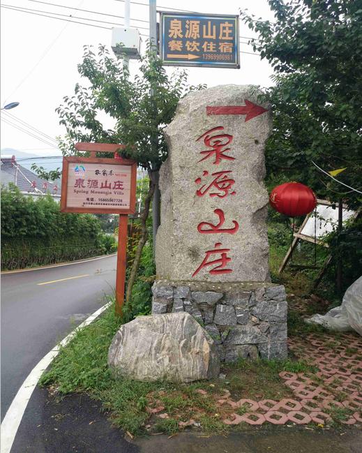 农家院里~~~农家乐|新闻资讯-百泉峪农家乐泉源山庄
