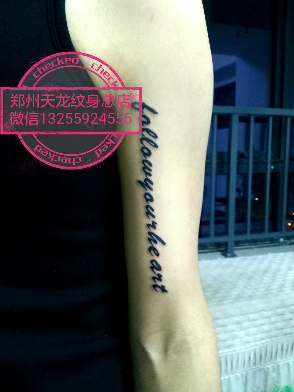 郑州纹身  郑州天龙专业的技术 其它-郑州天龙纹身工作室
