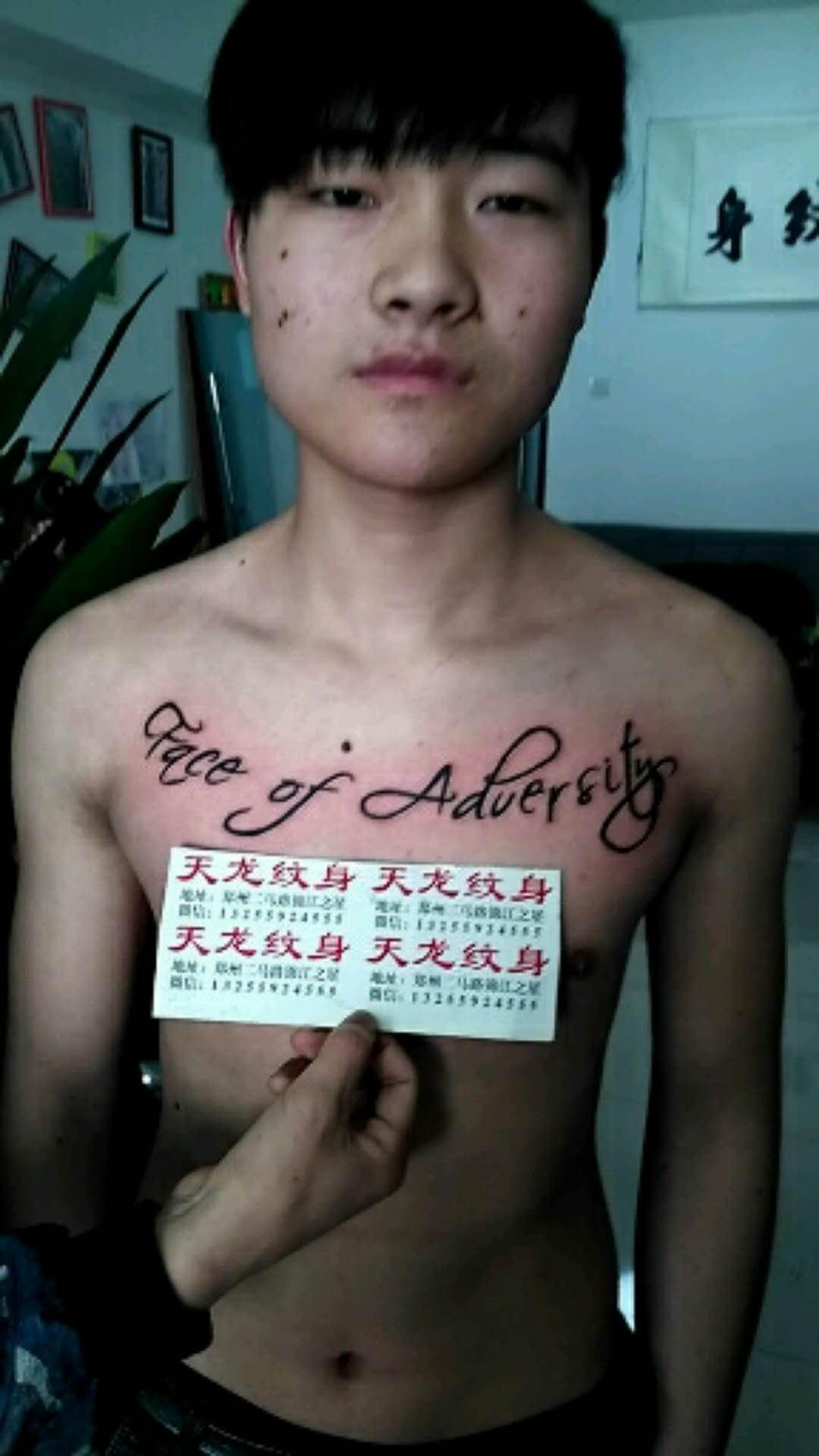 郑州纹身培训  专业的纹身刺青及教学团队|其它-郑州天龙纹身工作室