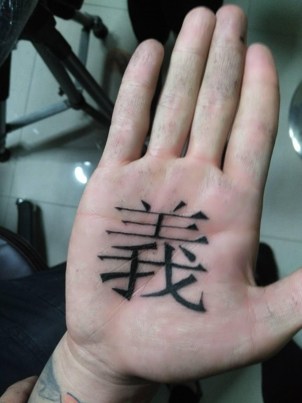 郑州学纹身  17319721195欢迎来电|其它-郑州天龙纹身工作室