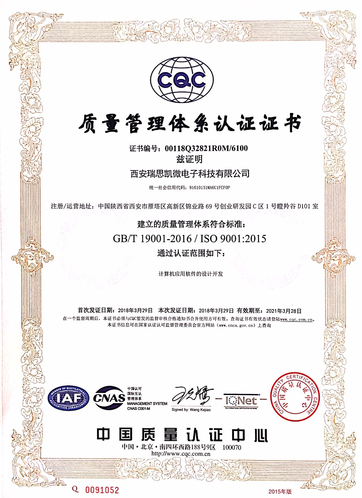 质量管理体系认证|企业荣誉-西安瑞思凯微电子科技有限公司