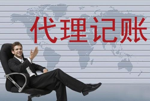 公司注册的费用是多少_重庆公司注册|会计代账