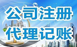 如何挑选工商代办平台_重庆公司注册 会计代账