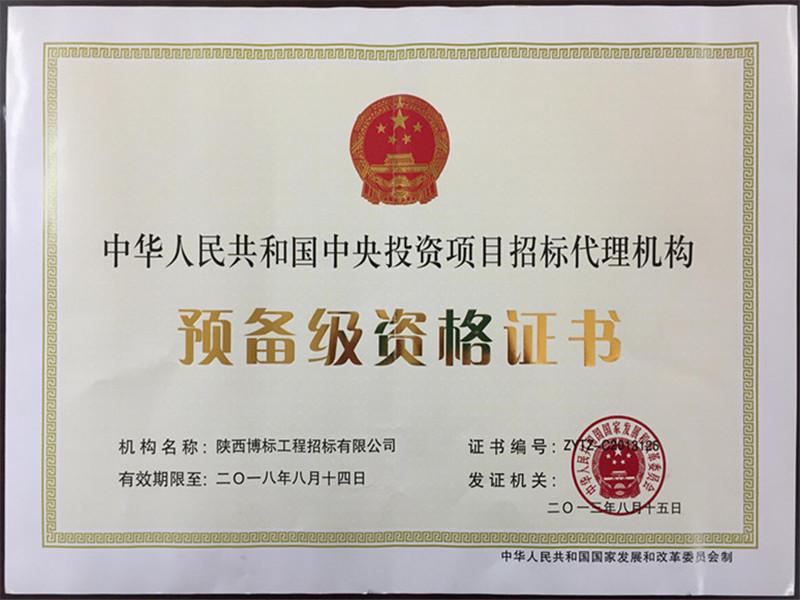 中央投资项目招标代理机构资格证书.jpg