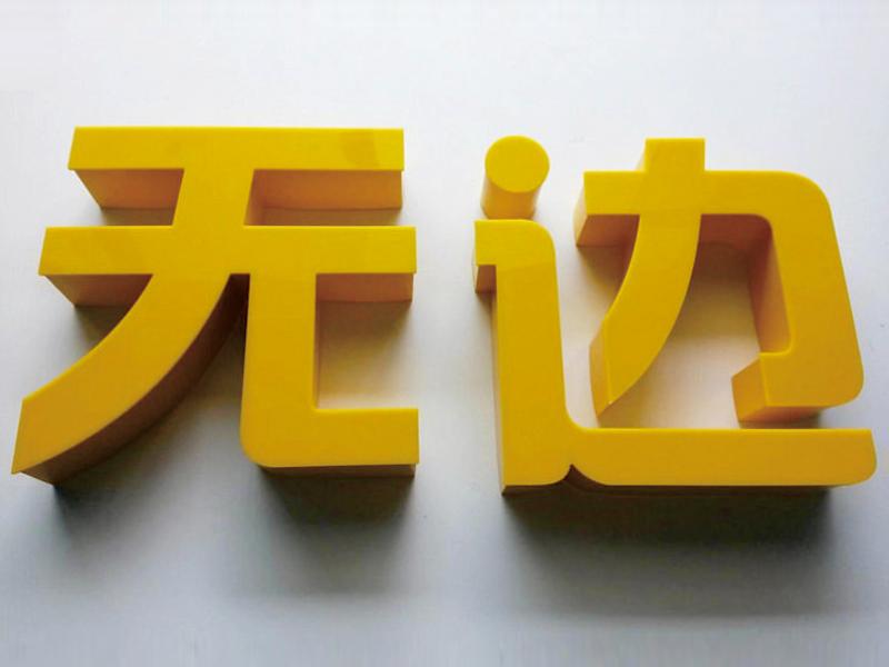 亞克力無邊字.jpg