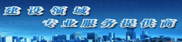 重慶資質代辦公司