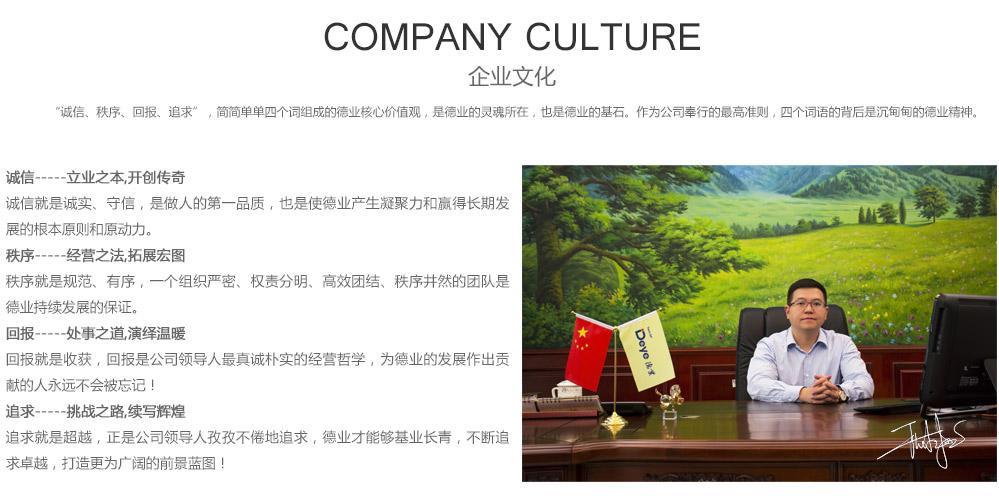 企業文化.jpg