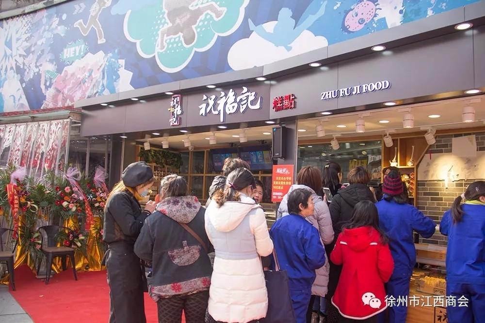 祝福记糕点店盛大开业 会员企业动态-徐州市江西商会