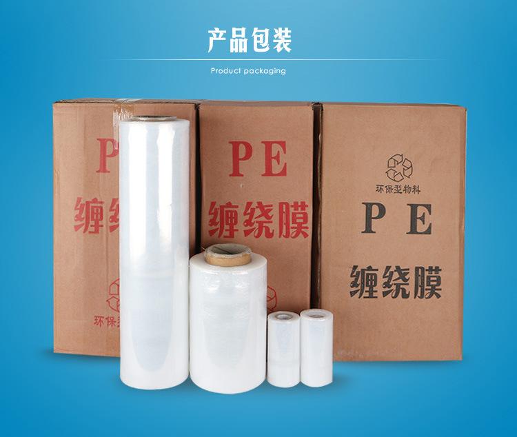 PE缠绕膜手工拉伸膜包装膜保护塑料膜宽透明打包膜|PE缠绕膜-泰安市岱岳区创楚包装材料厂