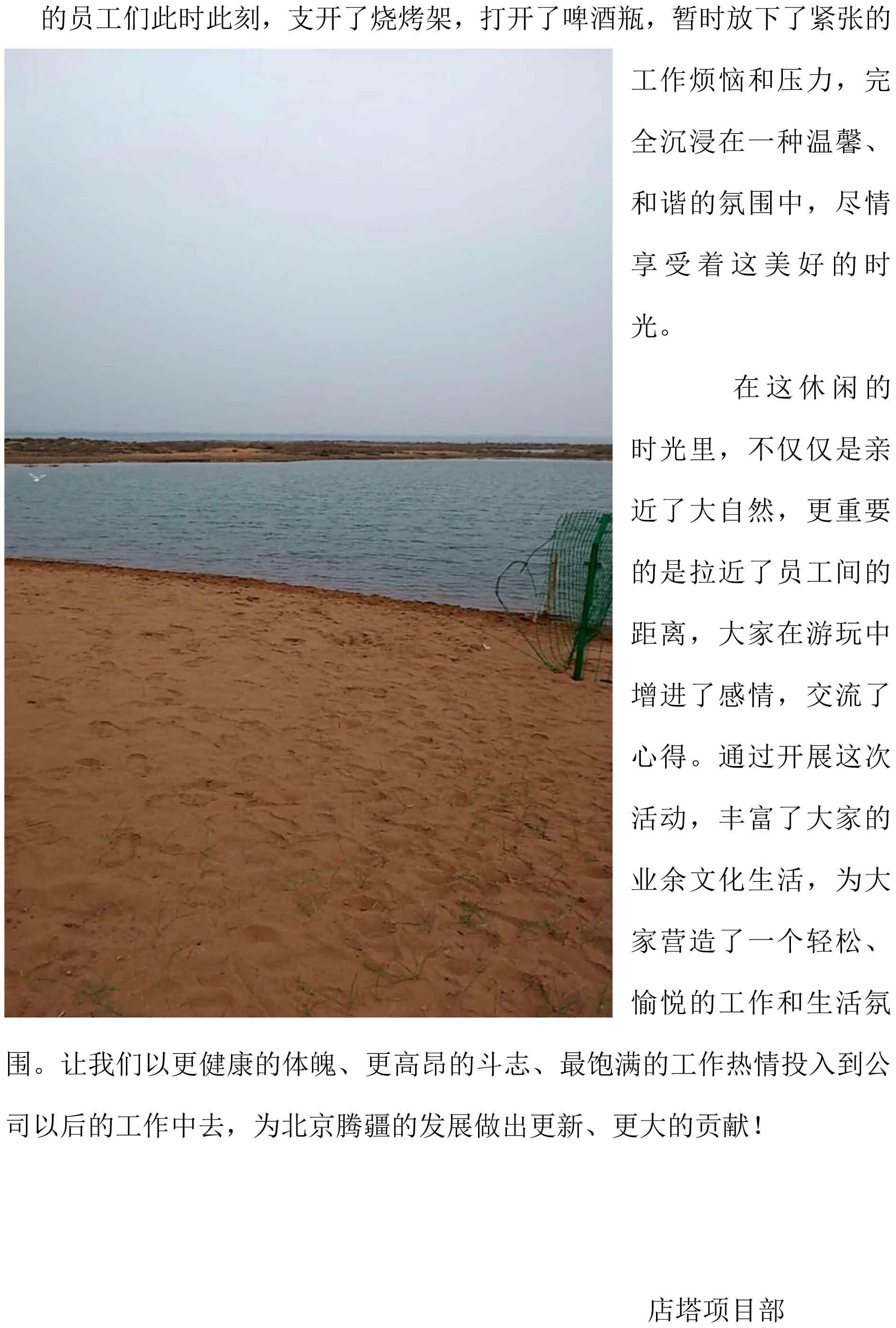 企業凝聚力:店塔業余文化生活小踐|新聞動態-北京騰疆電力工程有限公司