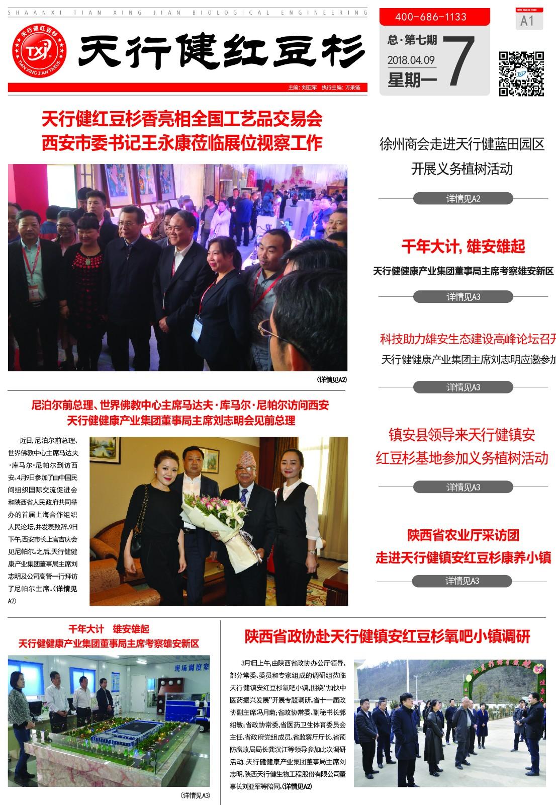 天行健紅豆杉第七期報紙出版|公司月報-陜西省天行健生物工程股份有限公司